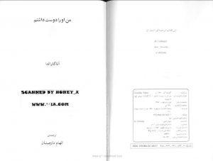 tags - 1 10 300x227 - دانلود کتاب رمان من او را دوست داشتم/pdf+صوتی - %