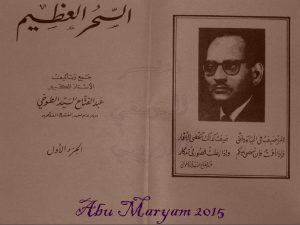 دانلود کتاب سحر العظیم/pdf