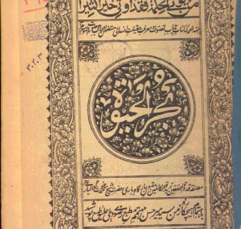 دانلود کتاب بحر الحیات/pdf