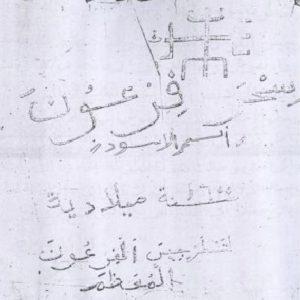 دانود کتاب سحر فرعون/pdf