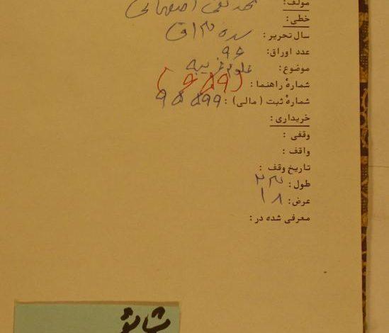 دانلود کتاب اسرار العلوم/pdf