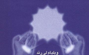 دانلود کتاب ریکی شفا با دست/pdf