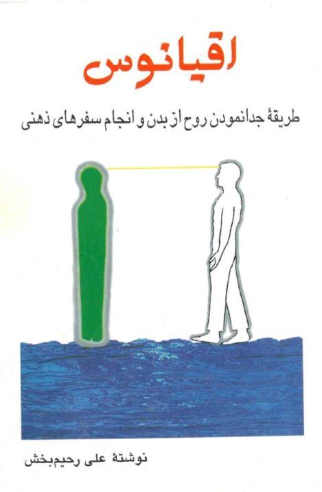 دانلود کتاب اقیانوس/pdf
