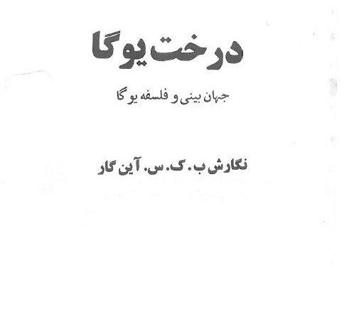دانلود کتاب درخت یوگا/pdf