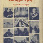 دانلود کتاب امریکا چگونه امریکا شد/pdf