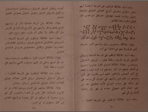 tags - 2 10 300x228 - دانلود کتاب سحر العظیم/pdf - %