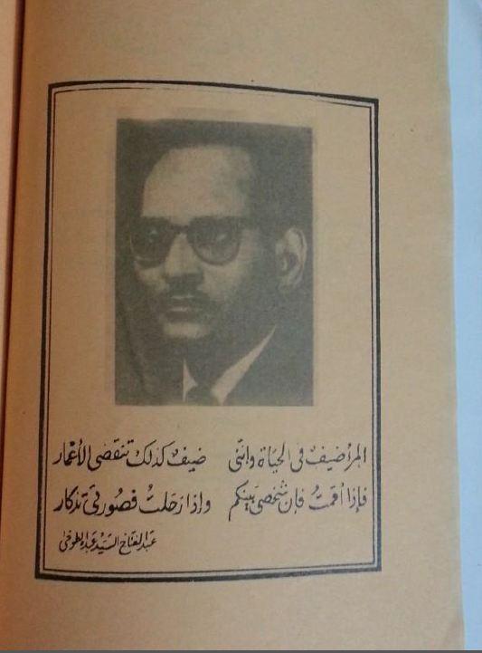 دانلود کتاب العفاریت الجن/pdf