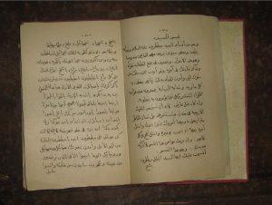 tags - 2 23 300x226 - دانلود کتاب اقسام میططرون/pdf - %