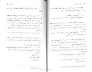 tags - 3 10 300x234 - دانلود کتاب رمان من او را دوست داشتم/pdf+صوتی - %