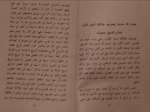 tags - 3 11 300x225 - دانلود کتاب سحر العظیم/pdf - %