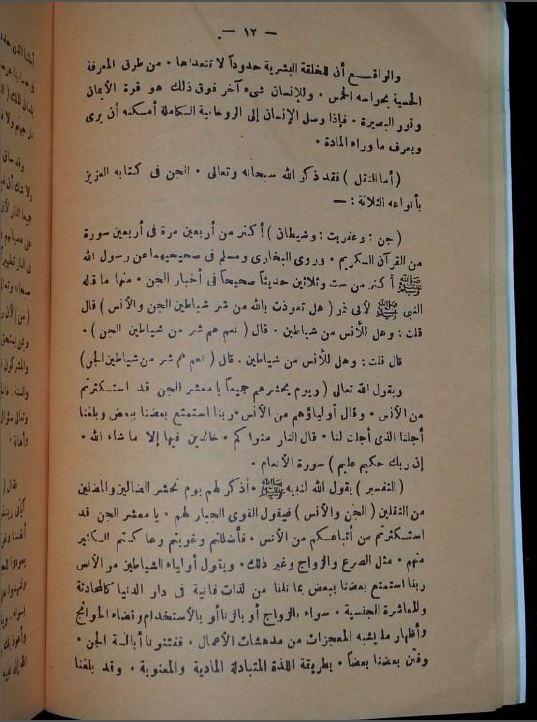 tags - 3 13 - دانلود کتاب العفاریت الجن/pdf - %