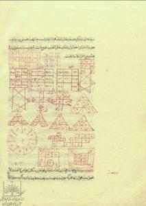 tags - 3 16 213x300 - دانلود کتاب طلسمات و الواح/pdf - %