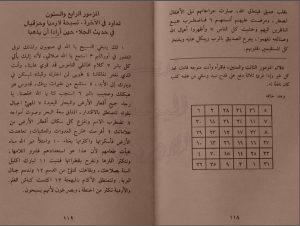 tags - 4 11 300x226 - دانلود کتاب سحر العظیم/pdf - %