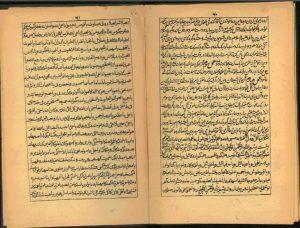 tags - 4 12 300x228 - دانلود کتاب بحر الحیات/pdf - %