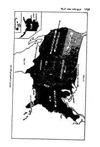 tags - 4 7 205x300 - دانلود کتاب امریکا چگونه امریکا شد/pdf - %