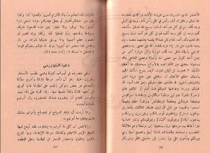 tags - 5 11 300x218 - دانلود کتاب سحر العظیم/pdf - %