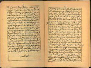 tags - 5 12 300x225 - دانلود کتاب بحر الحیات/pdf - %