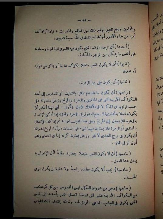 tags - 5 13 - دانلود کتاب العفاریت الجن/pdf - %