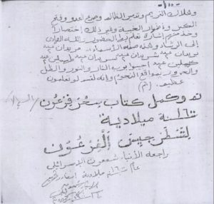 tags - 6 10 300x286 - دانود کتاب سحر فرعون/pdf - %