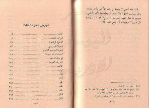 tags - 6 8 300x218 - دانلود کتاب سحر العظیم/pdf - %