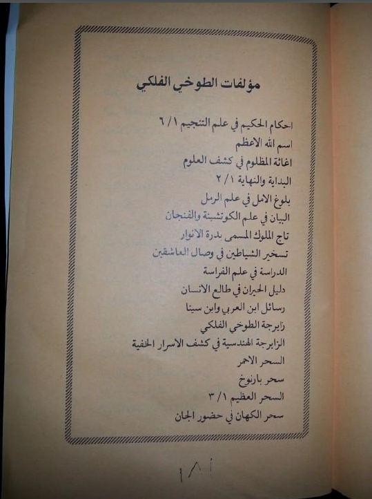 tags - 6 9 - دانلود کتاب العفاریت الجن/pdf - %