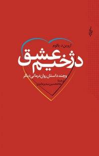 دانلود کتاب دژخیم عشق و چند داستان رواندرمانی دیگر/pdf
