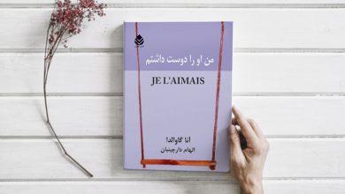دانلود کتاب رمان من او را دوست داشتم/pdf+صوتی