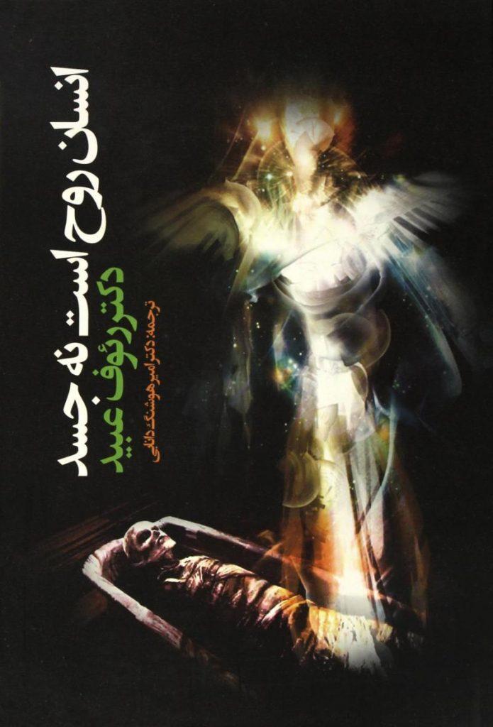 دانلود کتاب انسان روح است نه جسد جلد 1 و 2/pdf+ صوتی