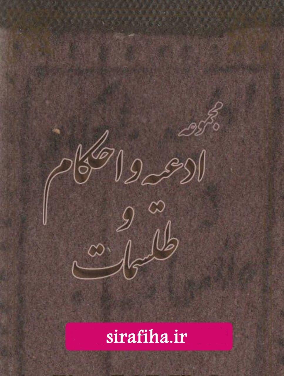 دانلود کتاب ادعیه و احکام و طلسمات/pdf