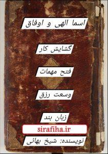 دانلود کتاب اسما الهی و اوفاق/pdf