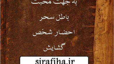 دانلود کتاب طلسمات و احضارات/pdf