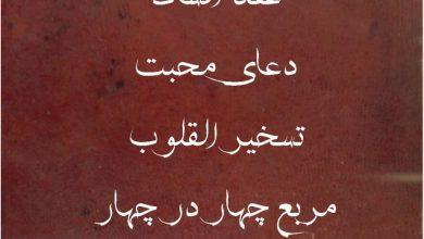 دانلود کتاب طلسمات و الواح/pdf