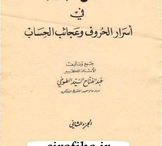 دانلود کتاب مدْهِشُ الألبٰاب/pdf