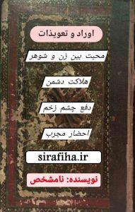 دانلود کتاب اوراد و تعویذات/pdf