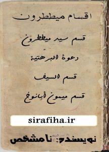 دانلود کتاب اقسام میططرون/pdf
