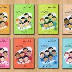 دانلود کتاب های قصه های خوب برای بچه های خوب/pdf