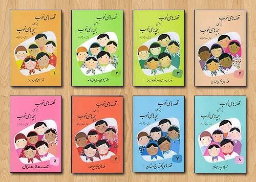 دانلود کتاب های قصه های خوب برای بچه های خوب (هشت جلد)/pdf
