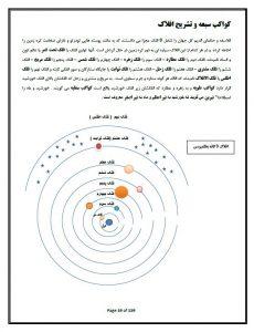 دانلود کتابآموزش آسترولوژی/pdf