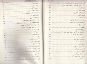 دانلود کتاب التحضیرات/pdf