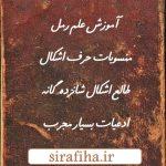 دانلود کتاب رساله طلسمات و رمل/pdf