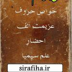 دانلود کتاب شرح چهل اسم و مجموعه احضار/pdf