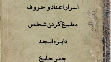دانلود کتاب الکوکب الدریه/pdf