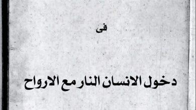 دانلود کتاب سفیر جهنم المتین/pdf