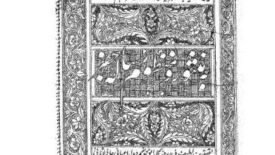 دانلود کتاب منثور و منظوم رساله جفر/pdf
