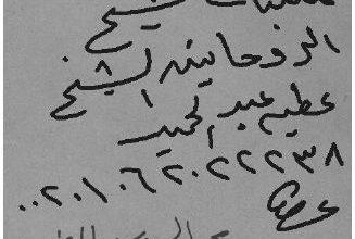 دانلود کتاب سحر المغاربة العظیم/pdf