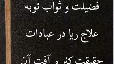 دانلود کتاب جواهر خمسه/pdf