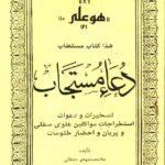دانلود کتاب دعا مستجاب/pdf