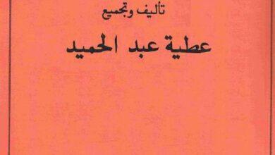 دانلود کتاب المندل الروحانی/pdf