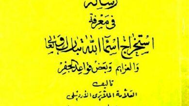 دانلود کتاب رساله فی معرفه استخراج اسما اللّه/pdf