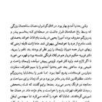 دانلود کتاب خانوم از مسعود بهنود/pdf